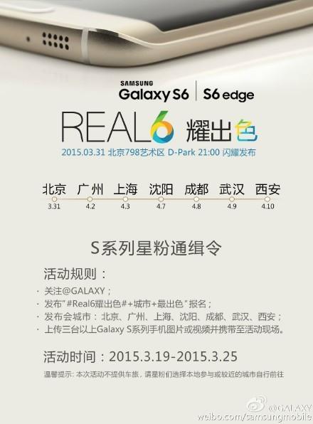 Galaxy S6/S6 Edge将于3月31日国内发布