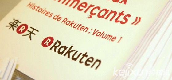 日本电商乐天4亿美元收购美国电子书OverDriver
