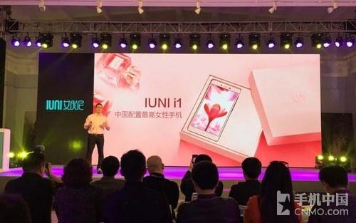 女性手机配置最高 泡芙小姐IUNI i1发布第2张图