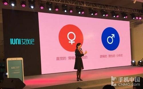 女性手机配置最高 泡芙小姐IUNI i1发布第4张图