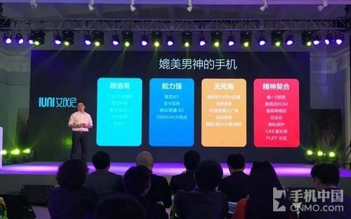 女性手机配置最高 泡芙小姐IUNI i1发布第7张图
