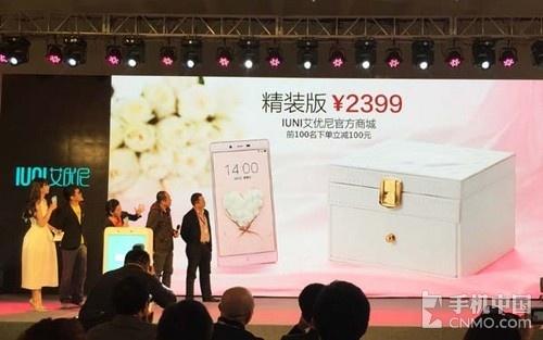 女性手机配置最高 泡芙小姐IUNI i1发布第9张图