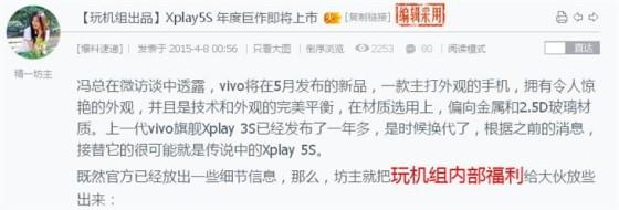 vivo Xplay5S细节遭曝光 5月即将上市