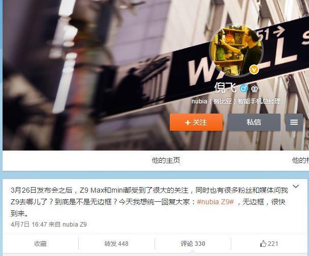官方确认nubia Z9无边框设计 或四月发布