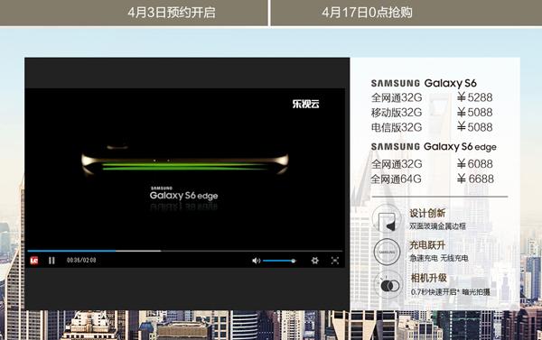 三星S6 & S6 edge开启预约 5088元起售