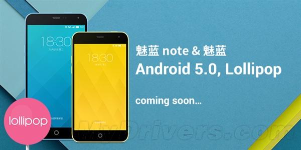 魅蓝、魅蓝Note升级安卓5.0时间确定!