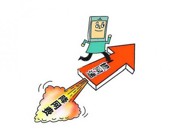 工信部4次发声:年底前兑现网络提速降费30%