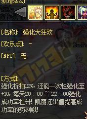 DNF体验服更新强化活动 新增灿烂徽章礼盒