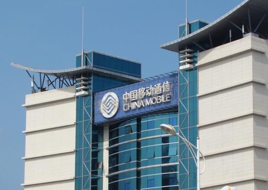 中国移动 中移/p互联网 咪咕文化 互联网公司