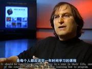 乔布斯:每个人都应该花1年时间学习编程
