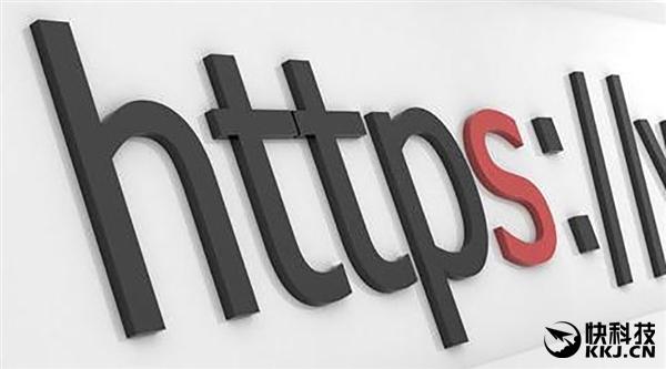 拒绝流量劫持:淘宝、天猫全站启用HTTPS