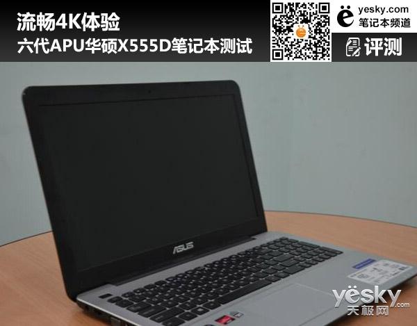 六代APU华硕X555D笔记本测试 流畅4K体验