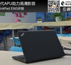 ThinkPad E565评测 六代APU助力高清影音