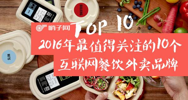 2016值得关注的十个互联网餐饮外卖品牌