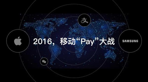 """2016年的移动支付""""Pay""""大战!"""