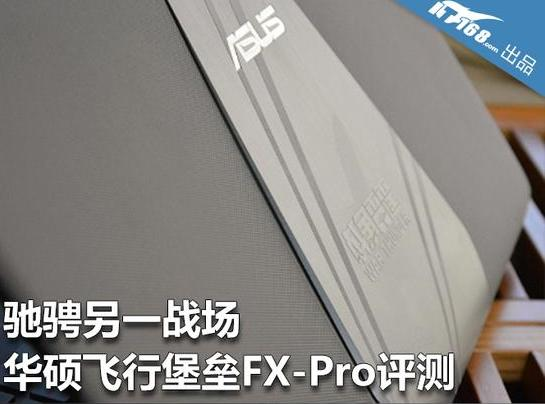 华硕飞行堡垒FX-Pro评测 驰骋另一战场
