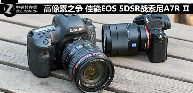 高像素之争 佳能EOS 5DSR对比索尼A7R Ⅱ