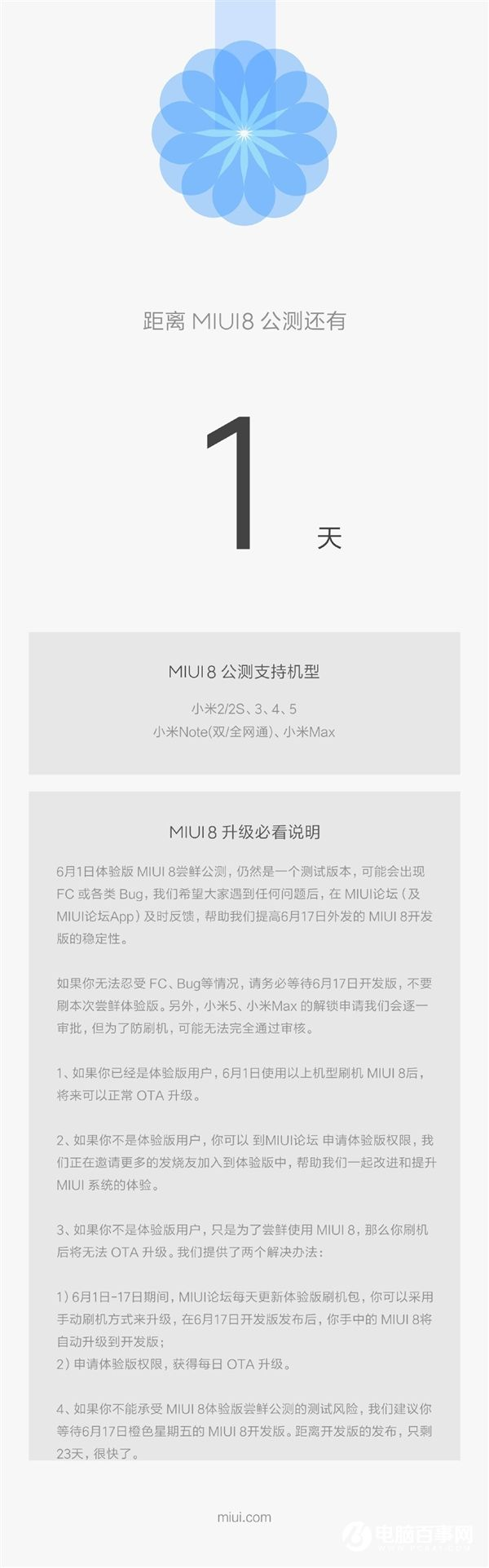 MIUI8体验版升级需要注意哪些 MIUI8体验版升级必看