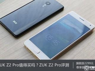 ZUK Z2 Pro深度评测 ZUK Z2 Pro值得买吗?
