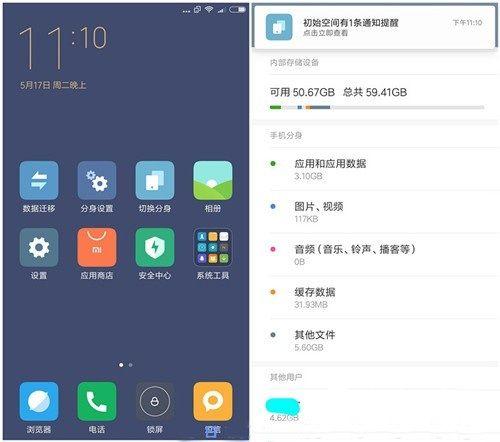 MIUI 8分身功能占用手机空间吗  MIUI 8分身功能占手机内存吗