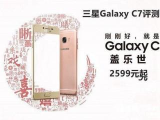 三星Galaxy C7性能、配置、续航详细评测