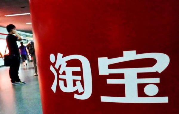 淘宝正式认购苏宁云商282亿元股票 投资一年已浮亏76亿