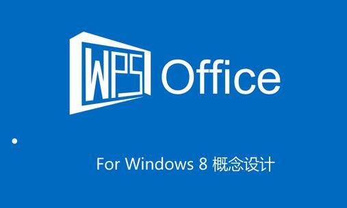 WPS Office 2007技巧:妙用配置工具