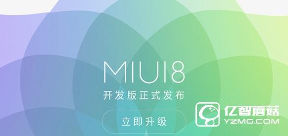 MIUI8开发版升级常见问题有哪些 MIUI8开发版升级问题汇总解答