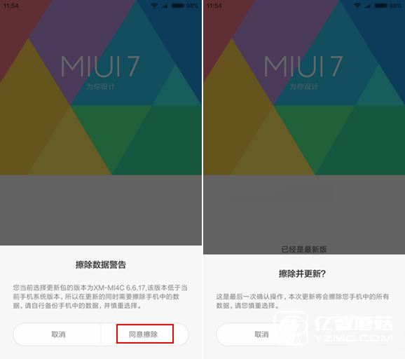 MIUI8开发版升级 小编手把手教你卡刷MIUI8开发版