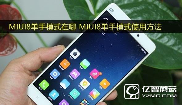 MIUI8单手模式在哪 MIUI8单手模式使用方法