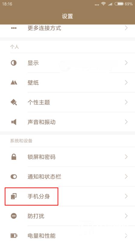升级至MIUI8怎么没有手机分身 MIUI8手机分身常见问题解答