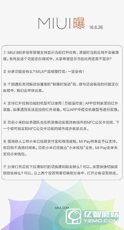 小米官方自曝MIUI8将有分屏功能