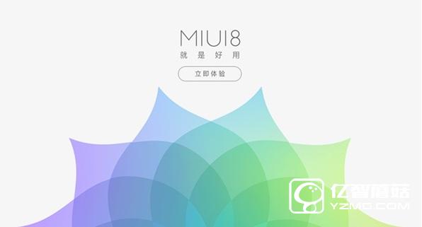 MIUI 8稳定版8月发布   MIUI 7.5先行版明日有惊喜