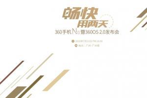 360手机N4S发布会图文评测
