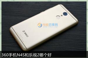 360手机N4S和乐视2对比评测 哪款更适合你