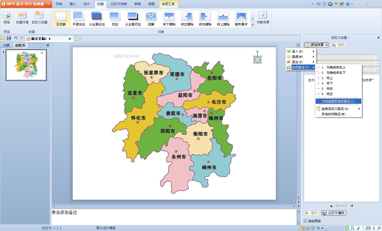 WPS演示教程:妙用自定义动画轻松绘制城市轮廓