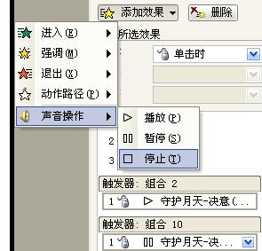 用触发器在PowerPoint控制音频的播放
