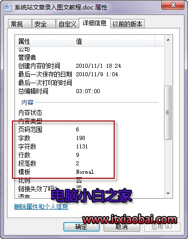 属性窗口即可获得文档字数