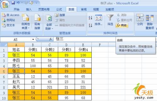 在Excel2007里面非常快的删除反复记录 三联