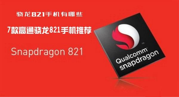 盘点已发布的7款高通骁龙821处理器手机推