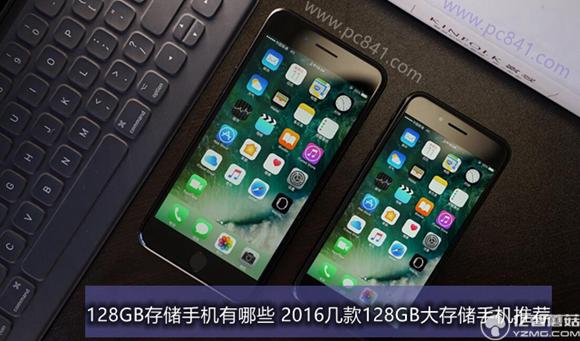 盘点2016年发布的几款128GB大存储手机推荐