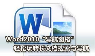 Word2010导航窗格轻松玩转长文档搜索与导航 三联教程