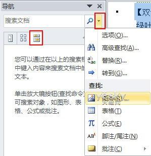 用Word2010导航窗格轻松搞定搜索与导航