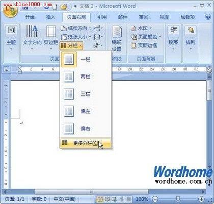 Word 2007分栏对话框中自定义分栏 三联教程