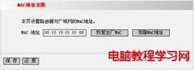 IP-COM /p无线路由器MAC地址克隆设置介绍 三联