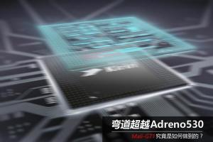 麒麟960和骁龙821 GPU哪个好?Mali-G71对比Adreno530