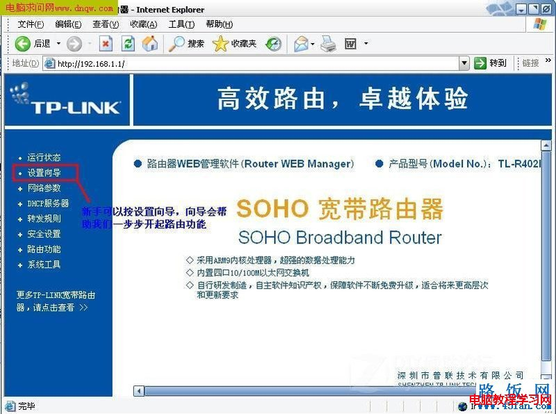 Link路由器设置图解教程