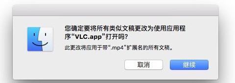 MAC更换文件打开不方式的方法