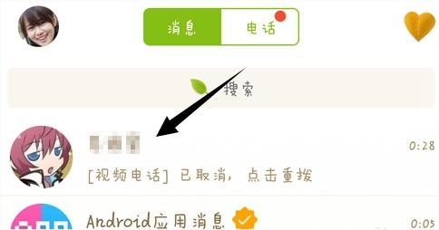 手机QQ视频儿童锁在哪儿?手机QQ视频儿童锁使用教程