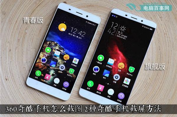 360奇酷手机怎么截图 2种奇酷手机截屏方法